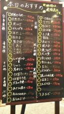 ひょうたん寿司メニュー
