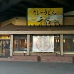 意外と辛い。。。カレーうどん千吉 新木場店